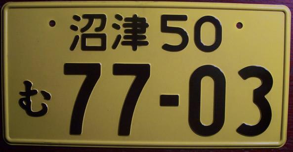 International License Plates - The Plate Hut