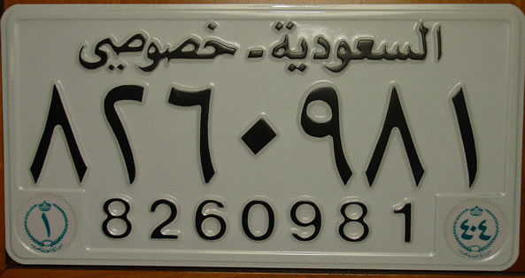 how to make number plate unreadable