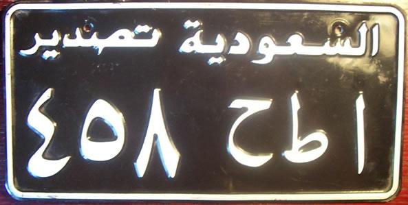 temp in saudi arabia